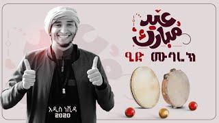 Eid Mubarek Nasheed Ali Amin     عيد مبارك    አሊ አሚን ዒድ ሙባረክ    2020 ነሺዳ