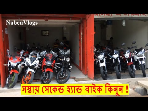 Seccond Hand Bike in Cheap Price In Bd |Rampura Main Road| [BUY R15, FZ S, KTM, PULSAR] Dhaka