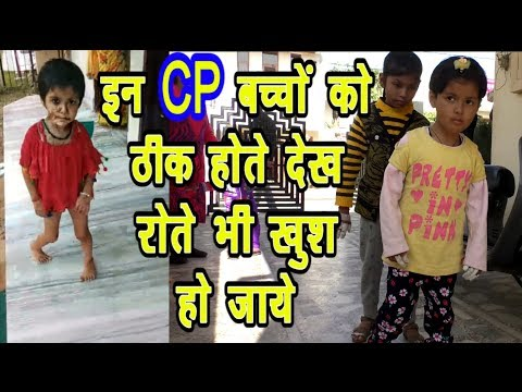 Xxx Mp4 CP Child का ईलाज संभव Example देखें Cerebral Palsy CP Child Cerebral Palsy Treatment In Jaipur CP 3gp Sex