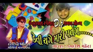 Uttrayan special dj Dhamal songs | કેવી ચગે મારી પતંગ | si Kamlesh Mahera | સંગીત દાંડિયા બીટ્સ |