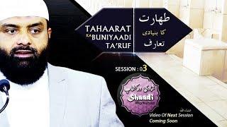 Br. Imran : Session 03 :  TAHAARAT KA BUNIYAADI TAARUF : SHAADI WORKSHOP