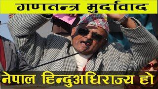 गणतन्त्र मुर्दावाद भन्दै गर्जीए ।Dirga Raj Prasai