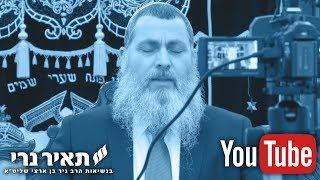 "#x202b;שיעור לפרשת בהר עם הרב ניר בן ארצי שליט""א - אייר תשע""ט#x202c;lrm;"