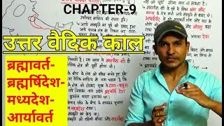 INDIAN HISTORY | LATER VEDIC PERIOD IN HINDI FOR ALL GOV JOBS PREPARATION| उत्तर वैदिक काल