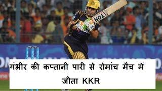 IPL 2017 Eliminator 1 | KKR vs SRH | KKR win by 7 wkts (D/L) |