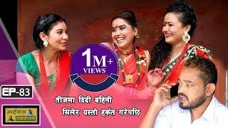 "Nepali Comedy Serial ""Michal Jakson"" EP. 83 || /Surendra k.c /Shiva Sharma"