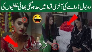 Do Bol Last Episode 29 Mistakes || Do Bol Last Episode Mistakes || Daily TV