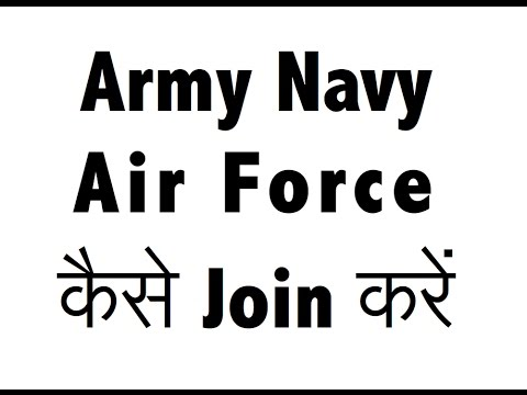 Army Navy Airforce कैसे join करें - NDA,SSC,CDS,AFCAT के बारे में जानिये