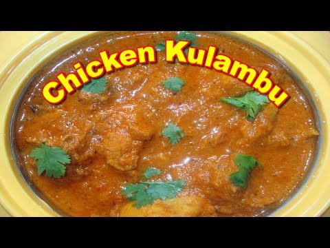 Kozhi Kulambu ( Chicken Gravy) Recipe in Tamil | கோழி குழம்பு