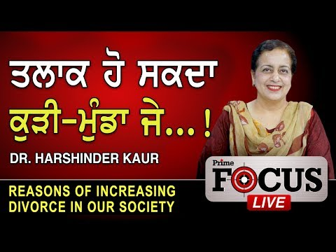 Prime Focus #191- DR. Harshinder Kaur- Reasons Of Increasing Divorce In Our Society