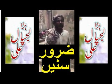 Download MP3 | bara lajpal hai ali as best qasida | Video Jinni