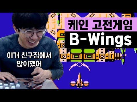 [케인] 패미컴게임 비윙즈 (B-Wings) 180327