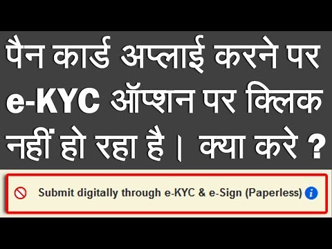e-KYC option is not working when applying a PAN Card. What should we do ?