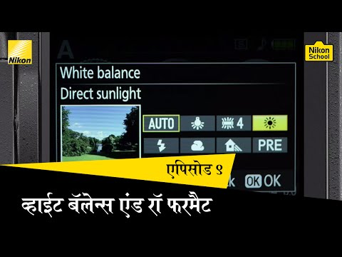 Nikon School D-SLR Tutorials - Balance & RAW Format - Session 9 (Hindi)