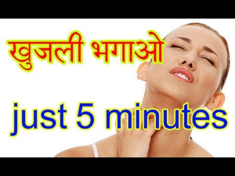 Itching Problem In Hindi And Urdu|Khujli Treatment In Hindi And Urdu
