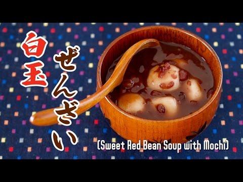 Zenzai / Oshiruko (Sweet Azuki Red Bean Soup with Mochi) 白玉ぜんざい/おしるこ - OCHIKERON - CREATE EAT HAPPY