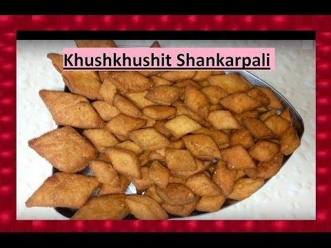 Khuskhushit Shankarpali | Diwali Special | Marathi Recipe | Shubhangi Keer | शुभ दीपावली