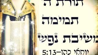 יוחאי כהן - מחרוזת אשרי מי שגדול בתורה -תורת ה