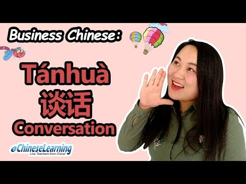 Business Chinese Lessons: