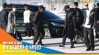 방탄소년단 (BTS), '추운 날씨에 발 동동~ 건강 맨날 해야해~' [NewsenTV]