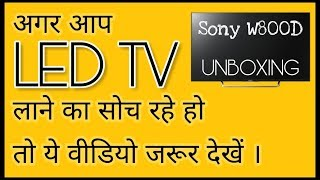 Sony Bravia w800d unboxing || Smart Android Full HD 3D LED TV Unboxing & Review in Hindi