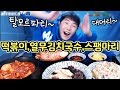 민머리 대머리 맨들맨들 빡빡이~ 떡볶이, 열무김치국수, 스팸마리김밥, 순대, 군만두 먹방 Mukbang Eating show [19.02.09]