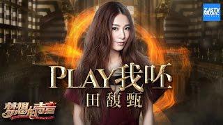[ CLIP ] 田馥甄《Play》《梦想的声音》第7期 20161216 /浙江卫视官方HD/