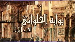 بوابة الحلواني جـ1׃ تتر البداية  .. علي الحجار - بليغ حمدي