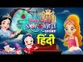 Snow White Full Movie - स्नो व्हाइट और सात बौने | Stories For Kids | Snow White And The Seven Dwarfs