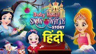 स्नो व्हाइट की कहानी | Snow White Story in Hindi | Hindi Fairy Tales | Hindi Stories by Baby Hazel