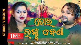 Tora Lamba Beni || Humane Sagar New Song - Aseema Panda - Manini - New Odia Song - Biraja Prasad