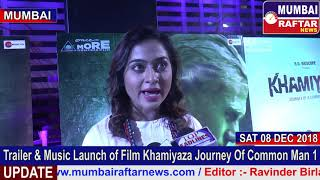 Trailer & Music Launch of Film Khamiyaza Journey Of Common Man 1