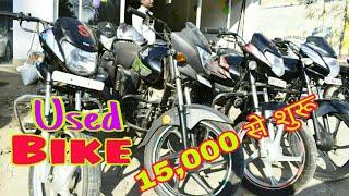 Second hand Bike, Used Bikes, 2nd Hand Bike market, Ditesh, Ambikapur bike market