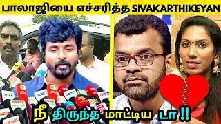 Download தாடி பாலாஜியை எச்சரித்த Sivakarthikeyan நித்தியாவை வாழ விடு! Sivakarthikeyan ! Hot Tamil Cinema News Video