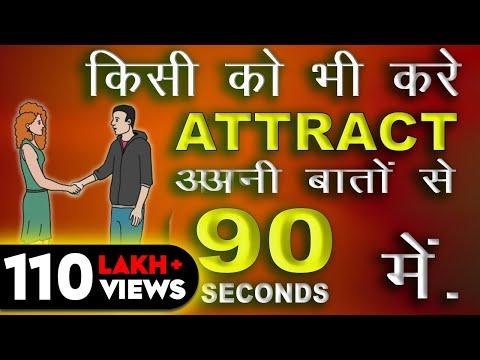 HOW TO ATTRACT PEOPLE IN 90 SEC - किसी से भी बात करना सीखे
