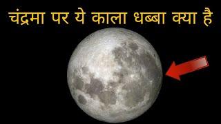 चन्द्रमा पर ये कला धब्बा क्या हैं ? dark spot on moon