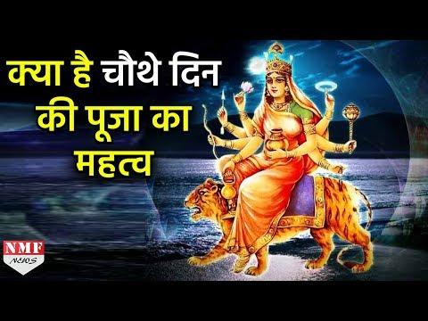 नवरात्रों के चौथे दिन होती है कूष्माण्डा देवी की पूजा, जाने इसका महत्व