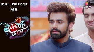Bepanah Pyaar - 5th September 2019 - बेपनाह प्यार - Full Episode