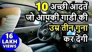 💥10 आदतें जो आपकी गाडी की उम्र तीन गुना बड़ा देंगी | Tips to Triple your car's life 2019 | ASY