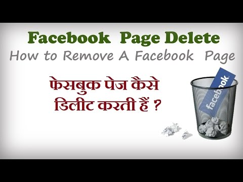 How to delete facebook page permanently without waiting 14 days -  फेसबुक पृष्ठ कैसे  बंद करे ?