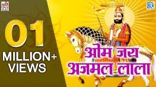 ओम जय अजमल लाला | अजमल महाराज आरती | Full Video Song | Nonstop Hit | राजस्थानी Devotional Song 2017