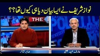 The Reporters   Sabir Shakir   ARYNews   21 February 2019