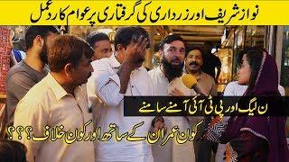What Pakistani People Think About Imran Khan | Pakistan on Imran Khan Latest | PMLNvsPTI Supporters
