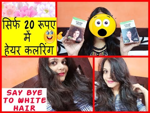 How to HAIR COLOURING at Home in Just Rs. 20 | Color Mate Herbal Colour Review & DEMO