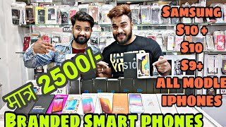 Branded smart phone in cheapest price IPhone, Iphone X S9, one plus, |Puneet jain |