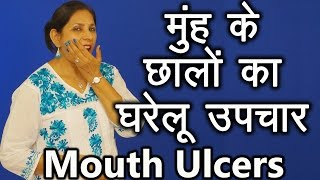 Home Remedies For Mouth Ulcers Ms Pinky Madaan