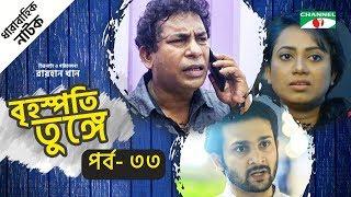 Brihospoti Tunge | Drama Serial | Episode 33 | Mosharraf Karim | Mishu Sabbir | Sanjida Preeti