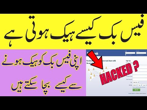 How to protect your Facebook Account from Hackers||Be Aware Hackers Hack Your Facebook ID