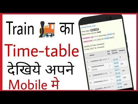 Train ka time table kaise dekhe | how to check train time table in hindi