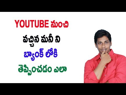 How to withdraw money from youtube Telugu | Google Adsense